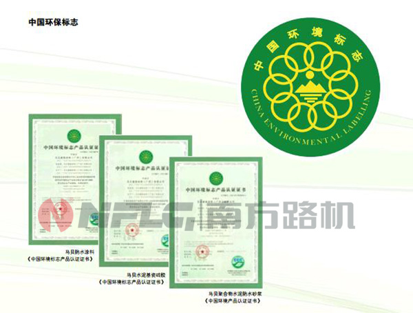 中国环保标志