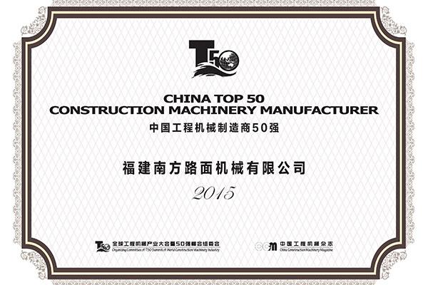 2015年度中国工程机械制造商50强