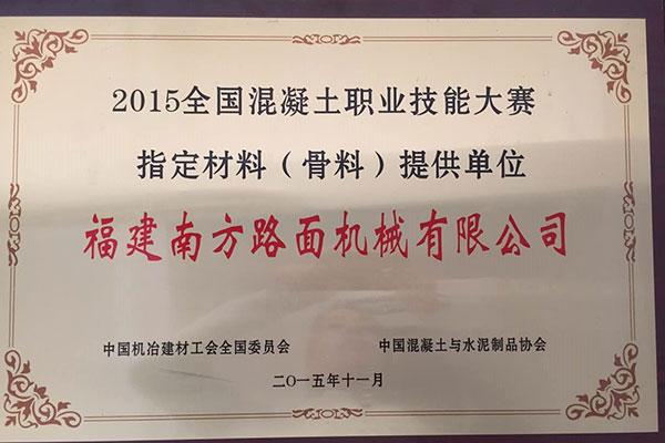 2015全国混凝土职业技能大赛指定材料(骨料)提供单位