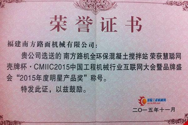 慧聪网2015年度明星产品奖