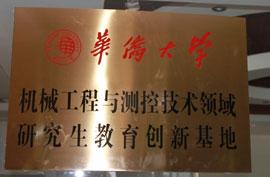 南方路机与华侨大学合作成立机械工程与测控技术领域研究生教育创新基地,华侨大学研究生工作站