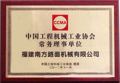 中国工程机械工业协会常务理事