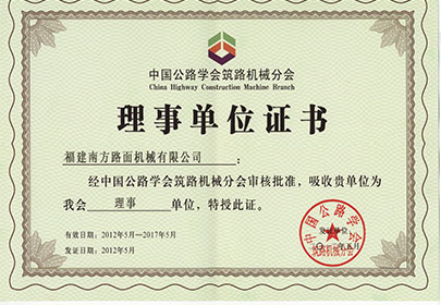 2012-2017中国公路学会筑路机械分会理事单位
