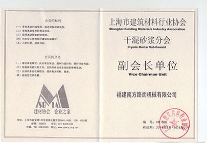 2014-2018上海市建筑材料行业协会干混砂浆分会副会长单位
