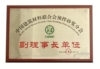 CBMF中国建筑材料联合会预拌砂浆分会副理事长单位