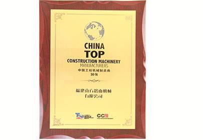 中国工程机械制造商30强