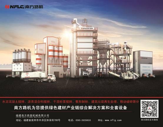 南方路机方庆熙的情怀 《工程机械周刊》专访