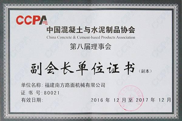 中国混凝土与水泥制品协会副会长单位