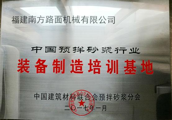 中国预拌砂浆行业装备制造培训基地