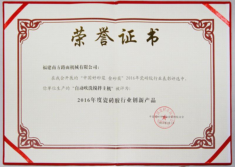 中国建材市场协会瓷砖胶分会2016年度瓷砖胶行业创新产品