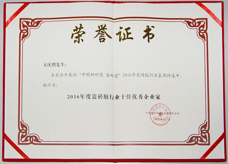 中国建材市场协会瓷砖胶分会2016年度瓷砖胶行业十佳优秀企业家