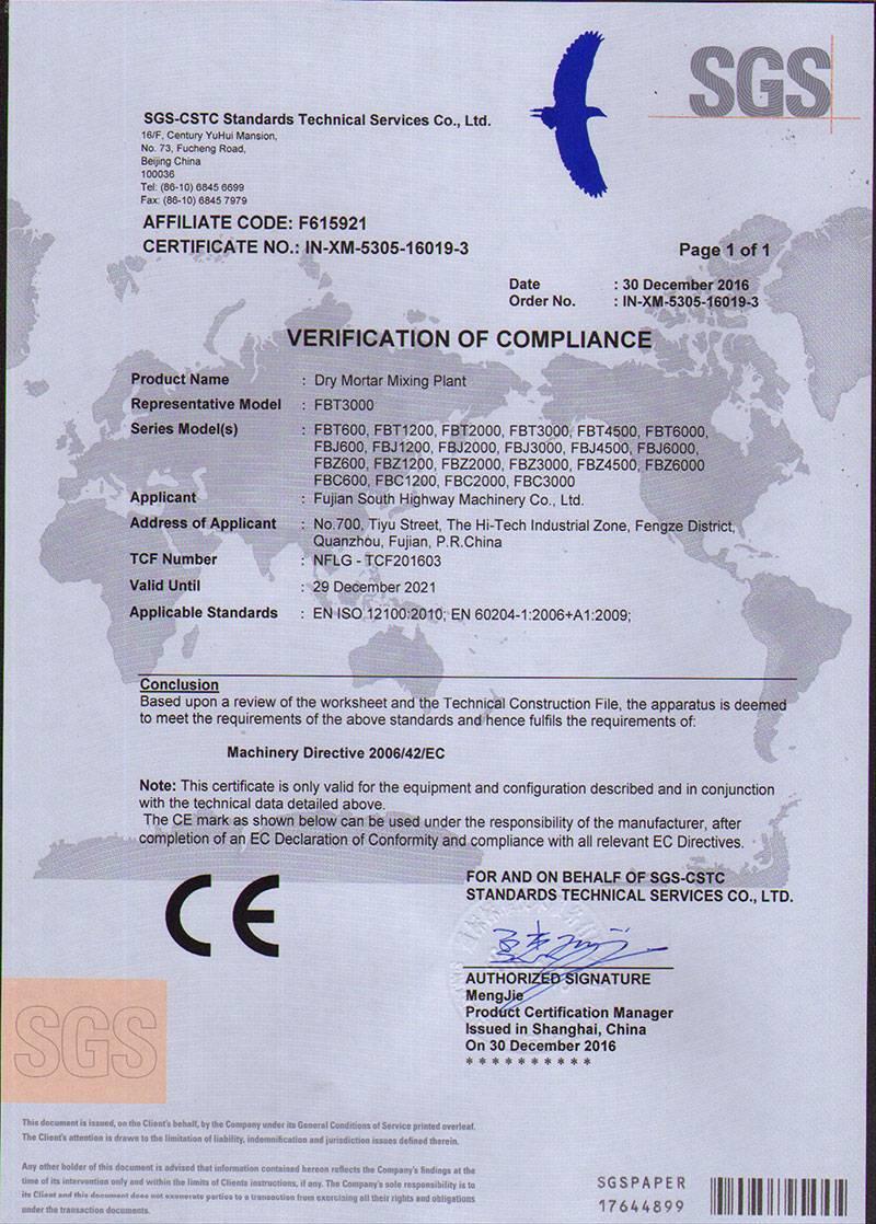 CE证书干混搅拌站