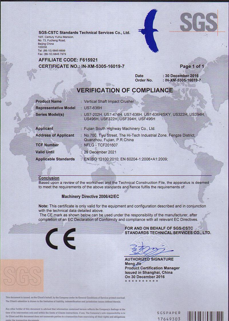 CE证书制砂破碎主机