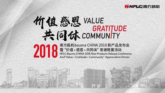 价值•感恩•共同体 南方路机与新老客户共聚上海!