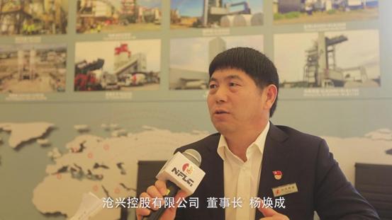 南方路机专访  沧兴控股有限公司董事长杨焕成