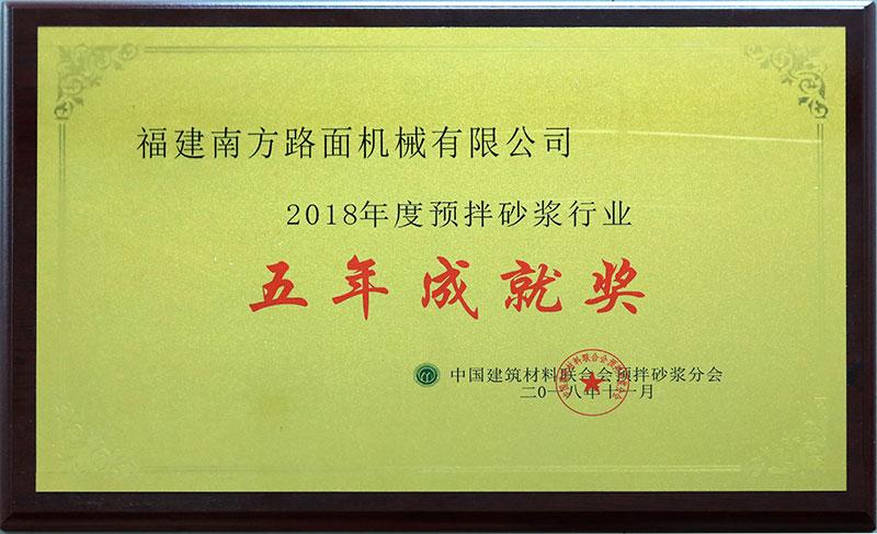 2018年度预拌砂浆行业五年集体成就奖