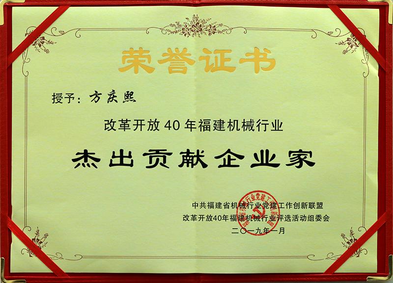 方庆熙-福建机械行业改革开放40周年杰出贡献企业家