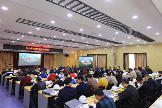 第四届中国预拌砂浆行业科技培训周在南方路机搅拌学院开课啦