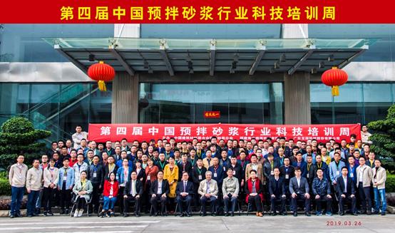 第四届中国预拌砂浆行业科技培训周在南方路机搅拌学院圆满落幕
