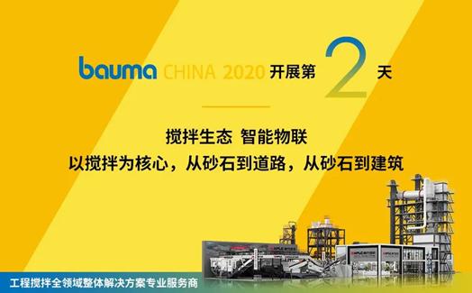 bauma CHINA 2020開展第二天 南方路機直播間大咖云集深度看展