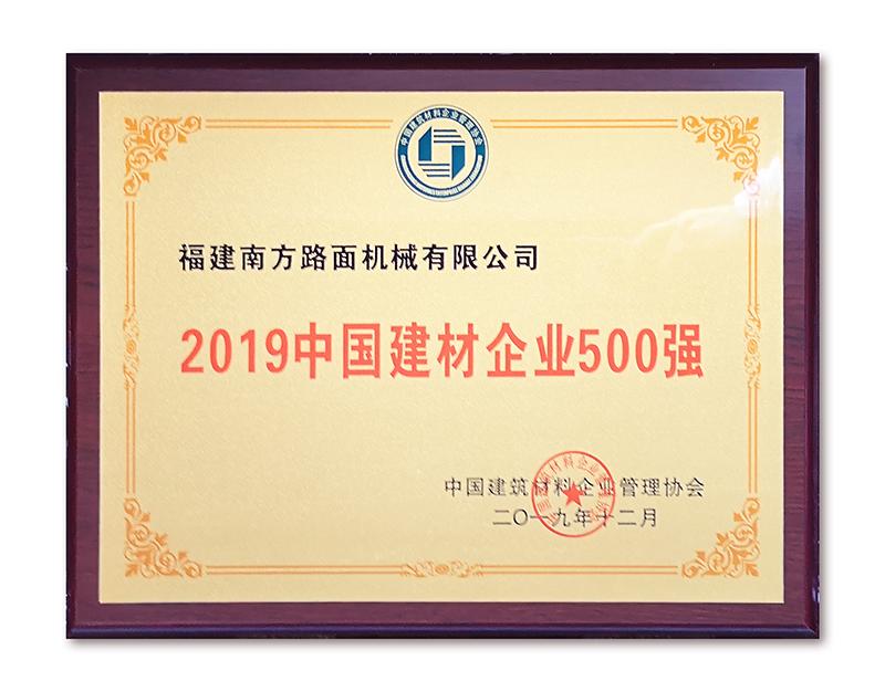 2019中國建材企業500強