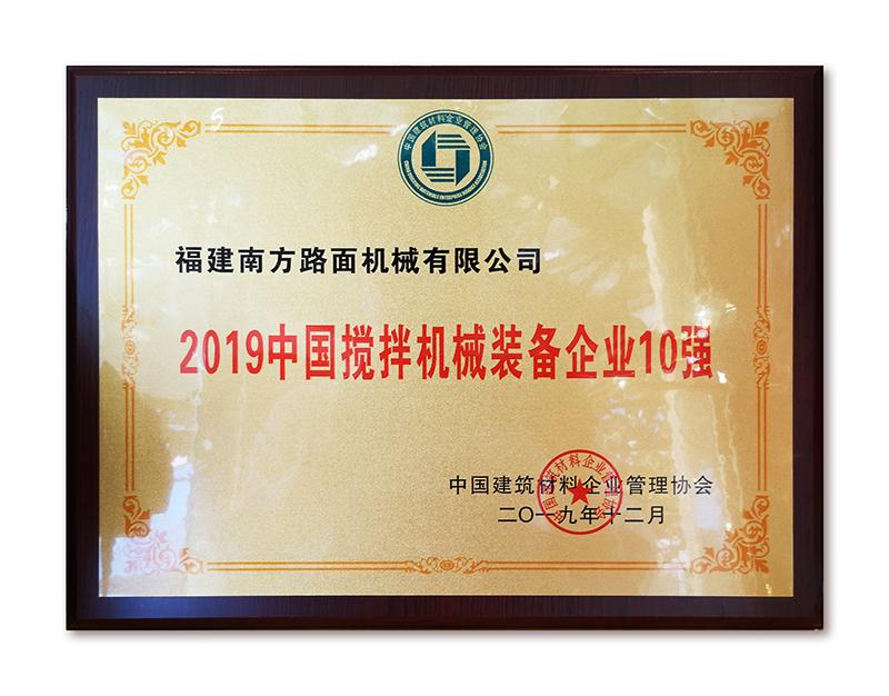 2019中國攪拌裝備企業10強