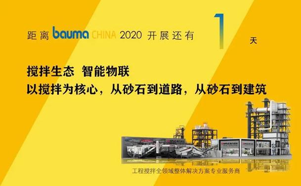 bauma CHINA 2020 搶先飽覽南方路機展區實景