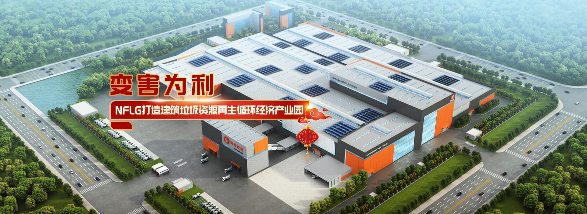 建筑垃圾资源再生循环经济产业园