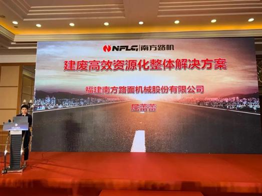 京津冀固廢論壇圓滿召開,南方路機助推固廢資源化綜合處理新發展