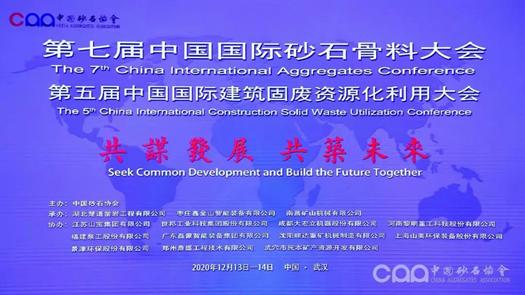从精品骨料探索搅拌生态链的价值 南方路机出席第七届中国国际砂石骨料大会