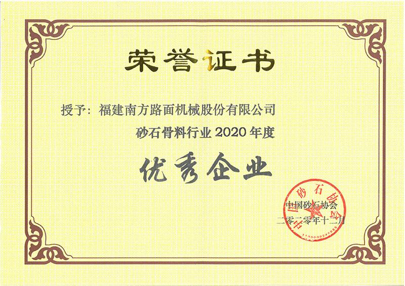 中國砂石協會-2020優秀企業