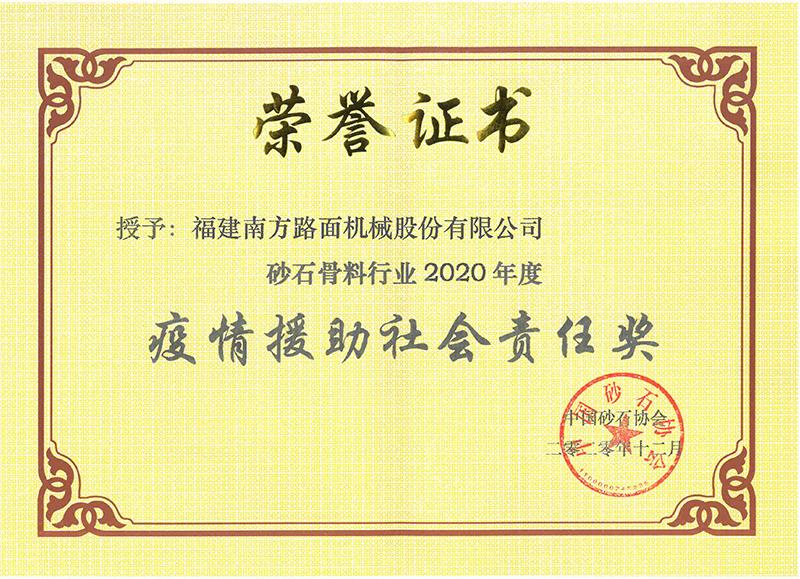 中國砂石協會-2020疫情援助社會責任獎