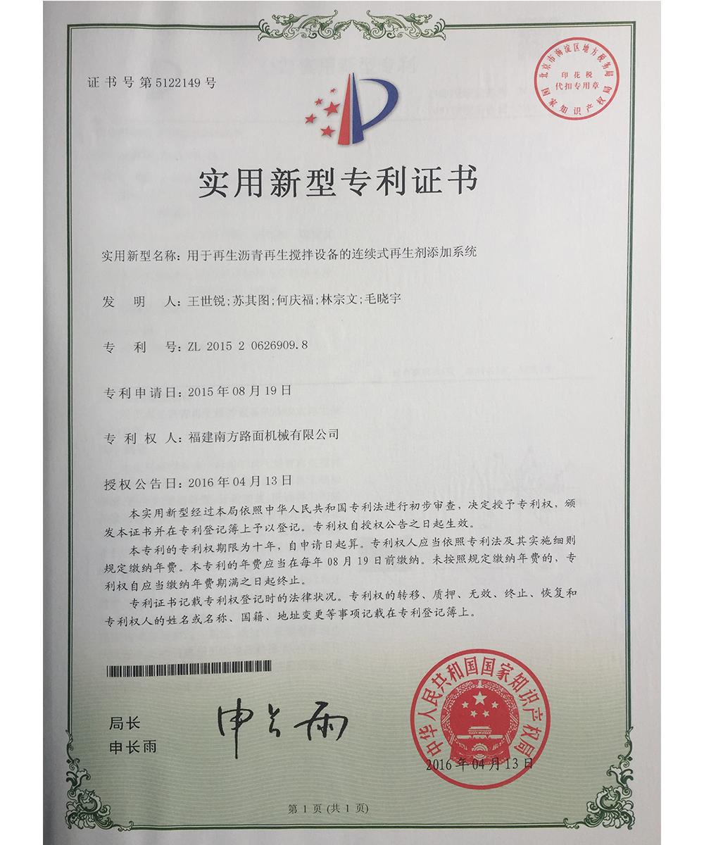 用于再生攪拌設備的連續式再生劑添加系統