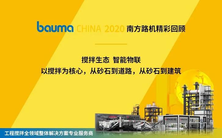 bauma CHINA 2020 南方路機寶馬展精彩回顧