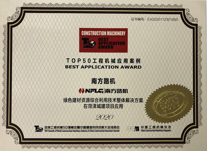 TOP50-中國工程機械應用案例