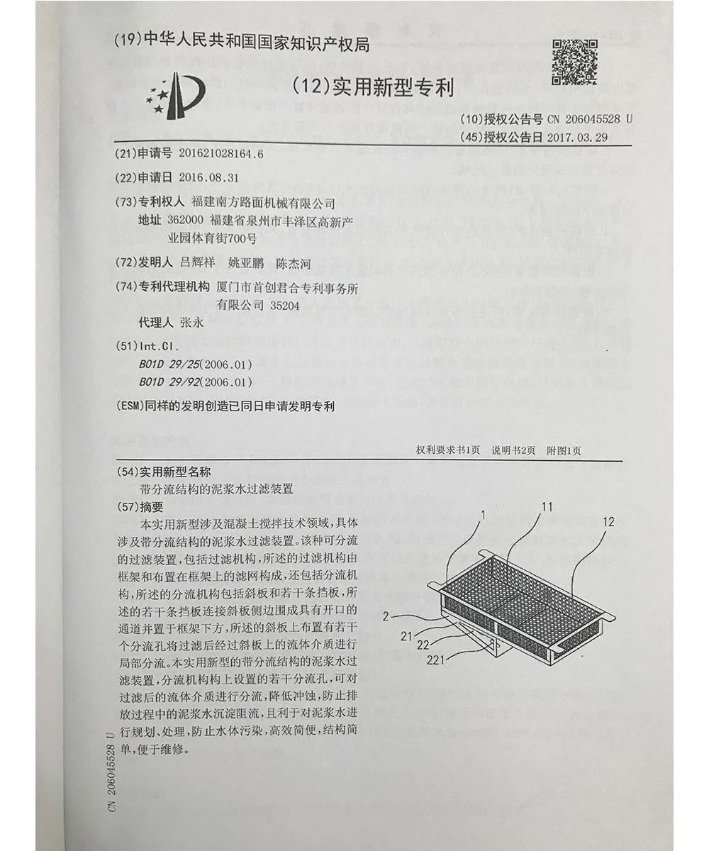 帶分流結構的泥漿水過濾裝置2