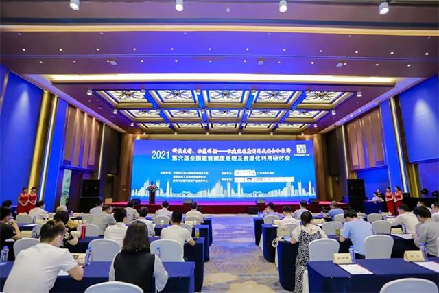 科技支撐、示范引領 南方路機出席第六屆全國建筑固廢處理及資源化利用研討會