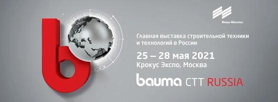 南方路機將再次亮相俄羅斯 bauma CTT 展會