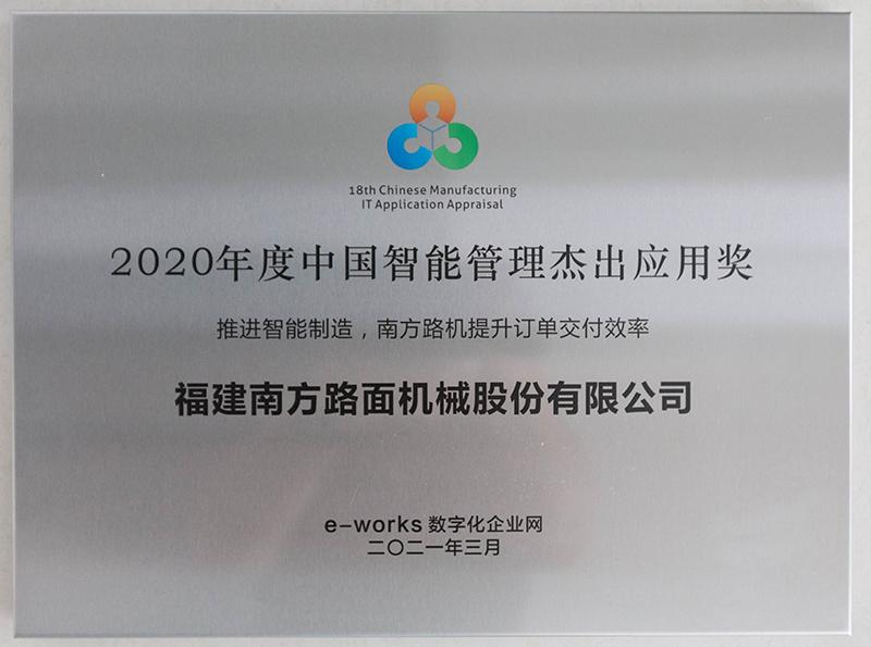 2020年度中國智能管理杰出應用獎