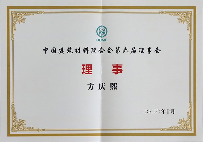 方慶熙-中建材聯合會第六屆理事