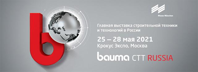 南方路機俄羅斯 bauma CTT 展會首日反響熱烈