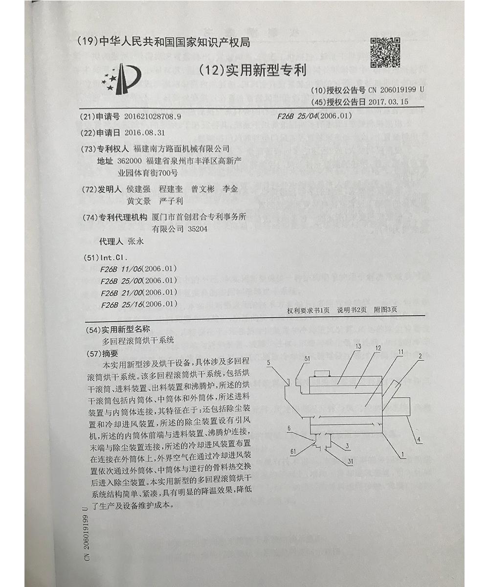 多回程滾筒烘干系統2