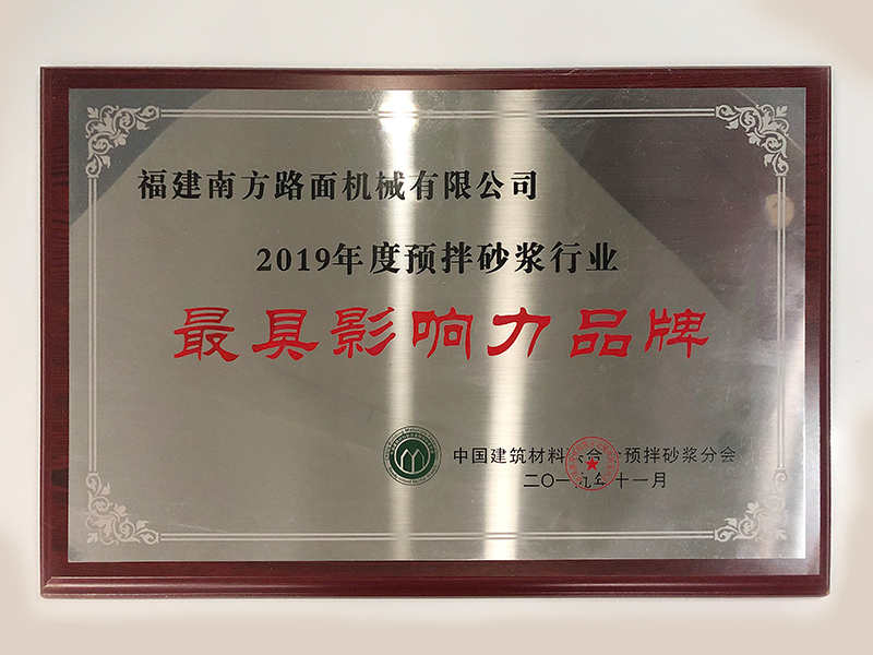 2019中國預拌砂漿行業最具影響力品牌