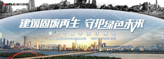 2021中國環博會,南方路機展示建筑垃圾價值重塑的創新實