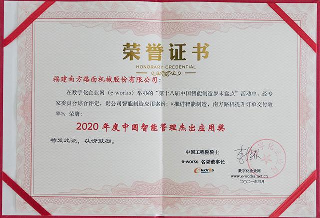 喜訊!南方路機榮獲中國智能管理杰出應用獎!
