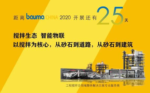bauma CHINA 2020 南方路機精彩開啟!
