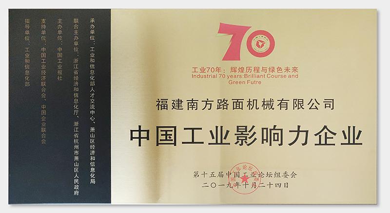 南方路機中國工業影響力企業