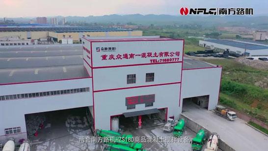 南方路機制砂+商品混凝土攪拌設備應用于重慶眾通南一