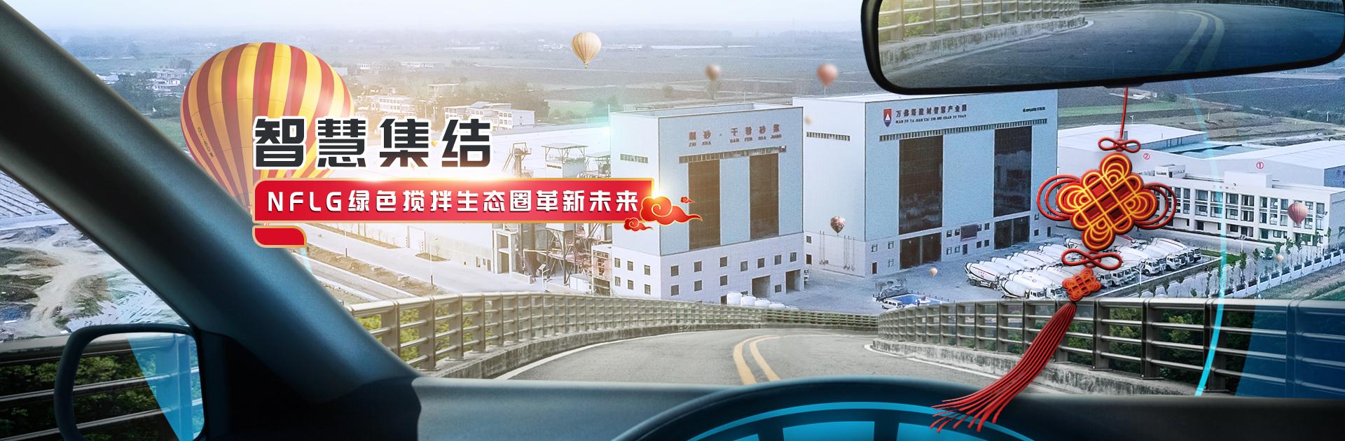 建材智慧產業園