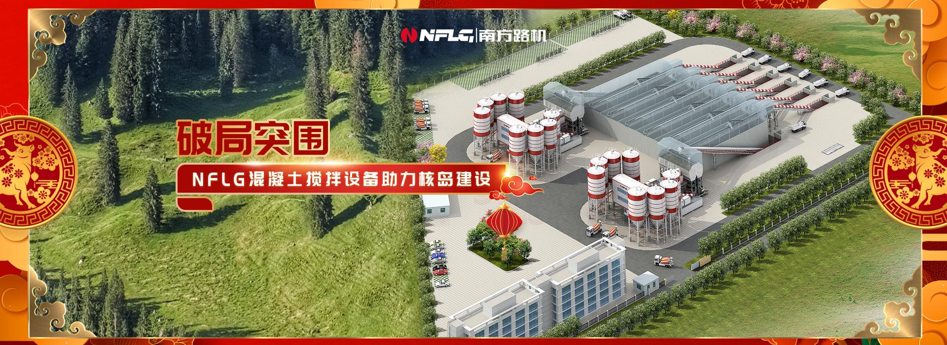 商品混凝土助力核島建設